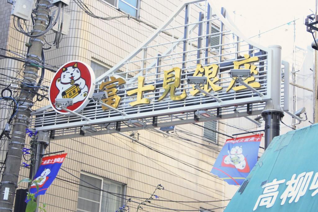 十条富士見銀座商店街