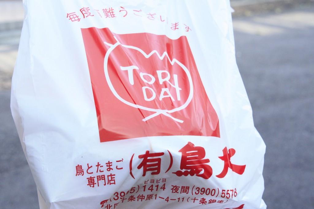 鳥大の商品袋