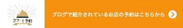 smartyoyaku_banner