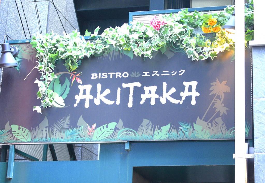 Akitakaの看板