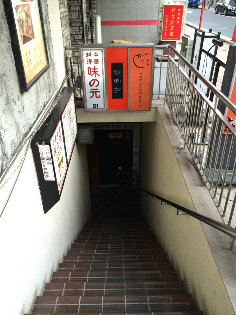 だいしんへの階段