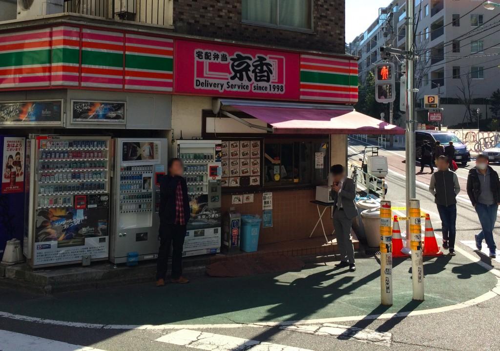京香渋谷店