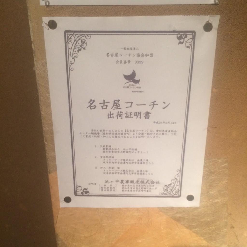名古屋コーチン出荷証明書